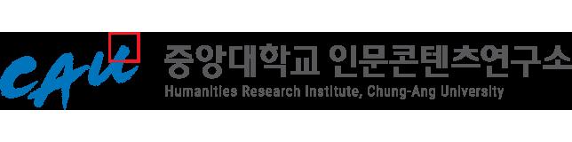 중앙대학교 인문콘텐츠연구소