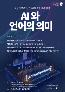 2020년 4월 온라인학술대회