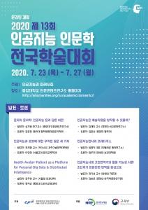 2020년 7월 온라인학술대회
