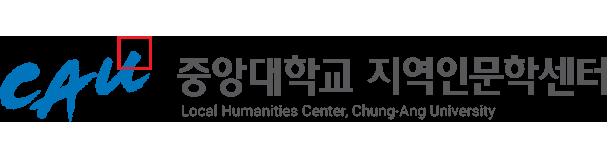 중앙대학교 지역인문학센터